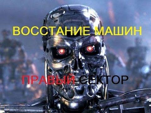 Нелюди,поддерживаемые властью Украины. ВОССТАНИЕ МАШИН В ЖИТОМИРЕ ПРАВЫЙ СЕКТОР ГРОМИТ БАНКИ
