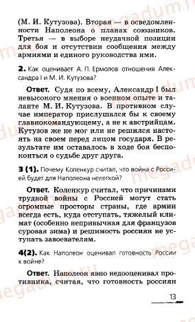 Ответ на задание (страница) 13 - История России 8 класс Ляшенко