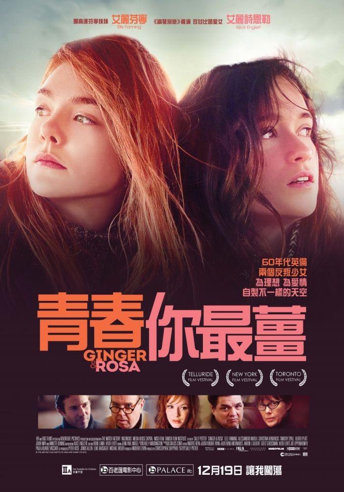 Ginger & Rosa | 青春你最薑 [2012]