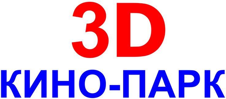 Логотип 3д кинопарка в павлограде
