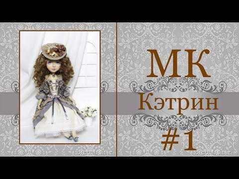 (29) МК кукла Кэтрин. Часть 1 - YouTube