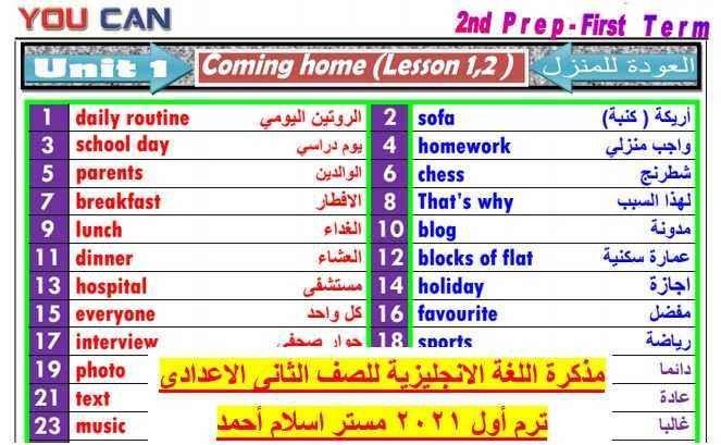 مذكرة اللغة الانجليزية للصف الثانى الاعدادى ترم أول 2021 مستر اسلام أحمد School Days Lesson Daily Routine