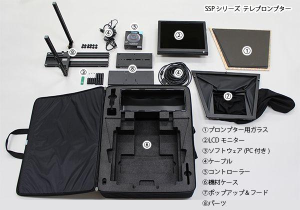 テレプロンプターのレンタルSSPシリーズ【アテイン株式会社】