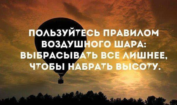 Пользуйся правилом воздушного шара: выбрасывать всё лишнее, чтобы набрать высоту.
