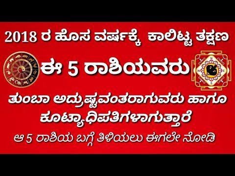 2018 Astrology news in kannada Horoscope news in kannada ಈ 5 ರಾಶಿಯವರು ಕುಬೇರರಾಗುವರು horoscope daily horoscope astrology in hindi …