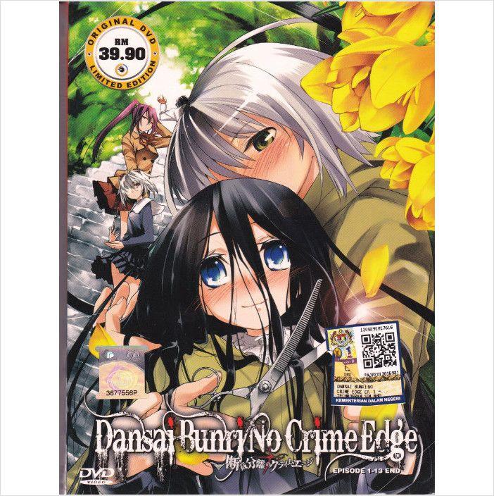 DVD ANIME DANSAI BUNRI NO CRIME EDGE Vol.1-13 Region All English Sub