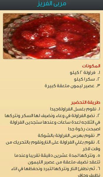 مربى فراولة