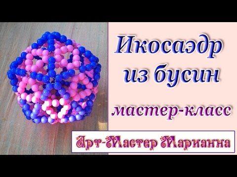 Большой шар из бусин - икосаэдр