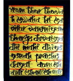 Gayatri Mantra Frame