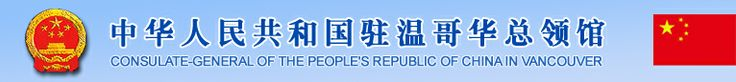 Consulate-General of the People's Republic of China in Vancouver