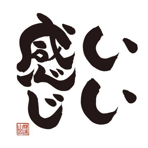 書・筆文字 - 浄光寺林映寿ブログ