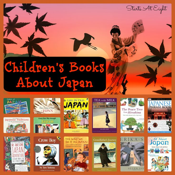 Children's Books About Japan - A collection of picture, story, and chapter books about Japan.
