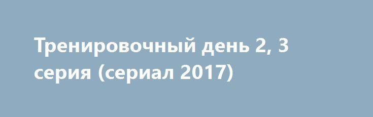 Тренировочный день 2, 3 серия (сериал 2017) http://kinofak.net/publ/serialy_v_khoroshem_kachestve/trenirovochnyj_den_2_3_serija_serial_2017/18-1-0-5138  Хороший полицейский - это не только тот, который на отлично закончил академию и прекрасно знает свою работу в теории, но и тот, кто имеет богатый опыт за плечами. А заработать его можно лишь принимая участие в операциях, расследованиях и особо запутанных делах. Поэтому-то профессиональным полицейским, обладающим завидным хладнокровием и…