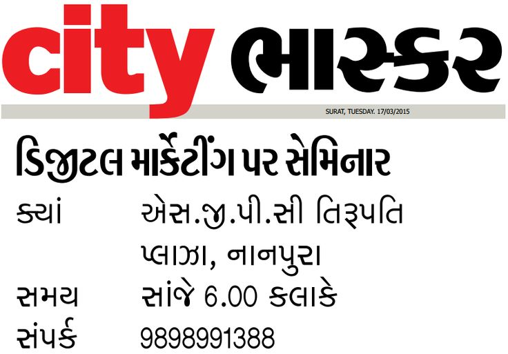 #Seminar on #DigitalMarketing in #Surat. #DivyaBhasakar.  www.ivipanan.co.in
