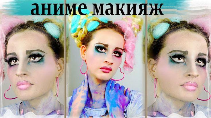 Аниме – японский макияж большие глаза. ... Макияж в стиле аниме пошагово смотрите  видео урок.разорвана  кожа грим урок ,   демон грим макияж, макияж учебник, учебное пособие, Хэллоуин, Хэллоуин макияж учебник, Хэллоуин макияж , страшные, жуткие, грим рана, грим шрам, приклеить бороду, состарить лицо гримом, как сделать грим старения, рана макияж,грим зомби, грим старухи, ,грим зверей грим принцессы. грим ранения, грим кровь.  косплей, дьявол, специальный грим  FX