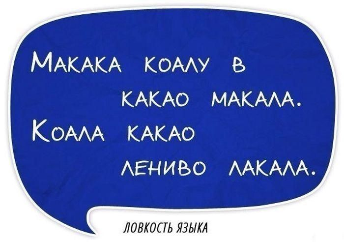 скороговорка :)