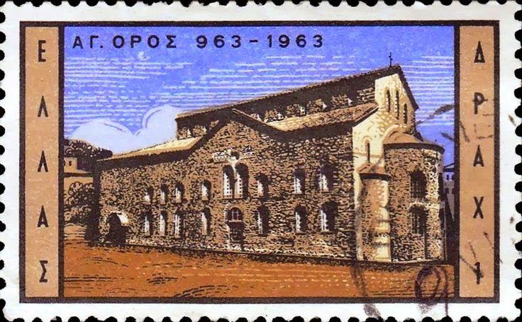 1963 ΕΚΔΟΣΗ ΑΓΙΟΝ ΟΡΟΣ - Ιερός Ναός Πρωτάτου