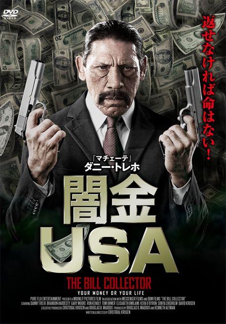『闇金USA』(2010年/アメリカ) http://voc00.tumblr.com/post/103476169119/闇金usa