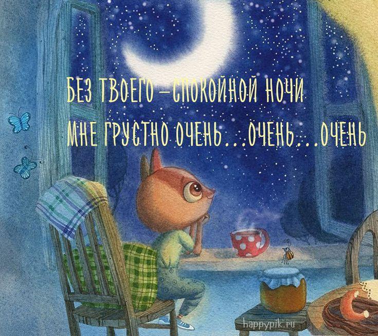 Прикольные открытки для парню спокойный ночи