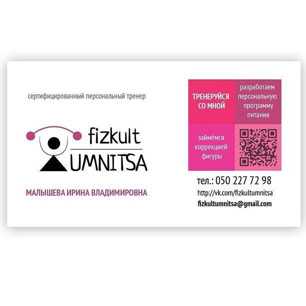 А это первый вариант визитки для #fizkult_umnitsa .  #лого #логотип #логодизайн #дизайн #визитка #персональныйтренер #спорт #фитнес #николаев #украина #inastaart #instaartist #instadesign #дизайнер