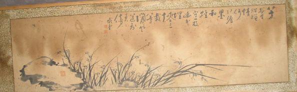 음성기록 역사관 소장 고서화등의 일부