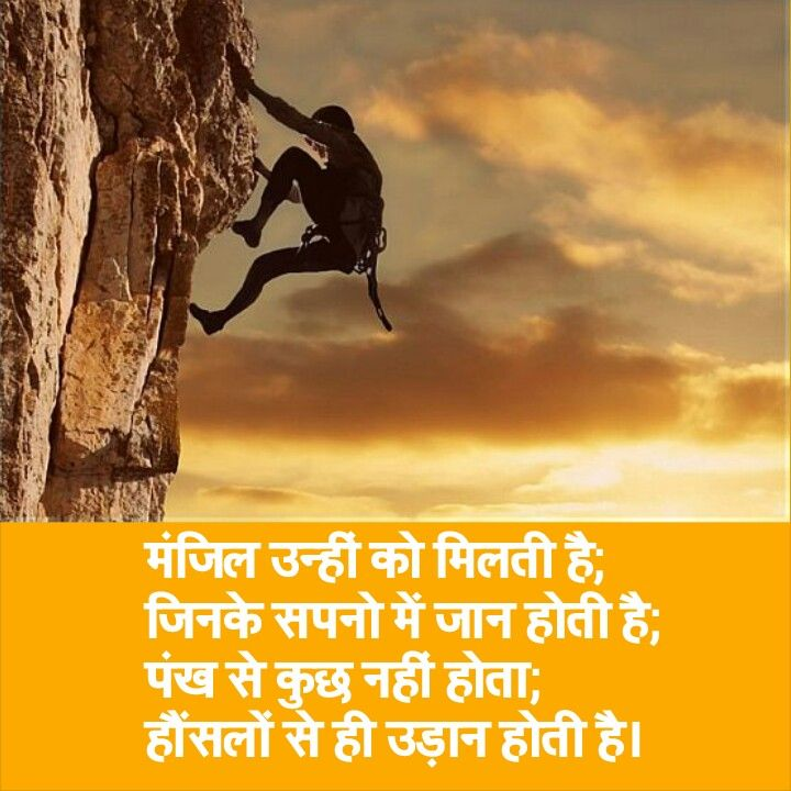 108.0+ Best Hindi Quotes Images By AMIE(I) Study Circle On