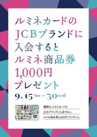 LUMINE荻窪店   LUMINE