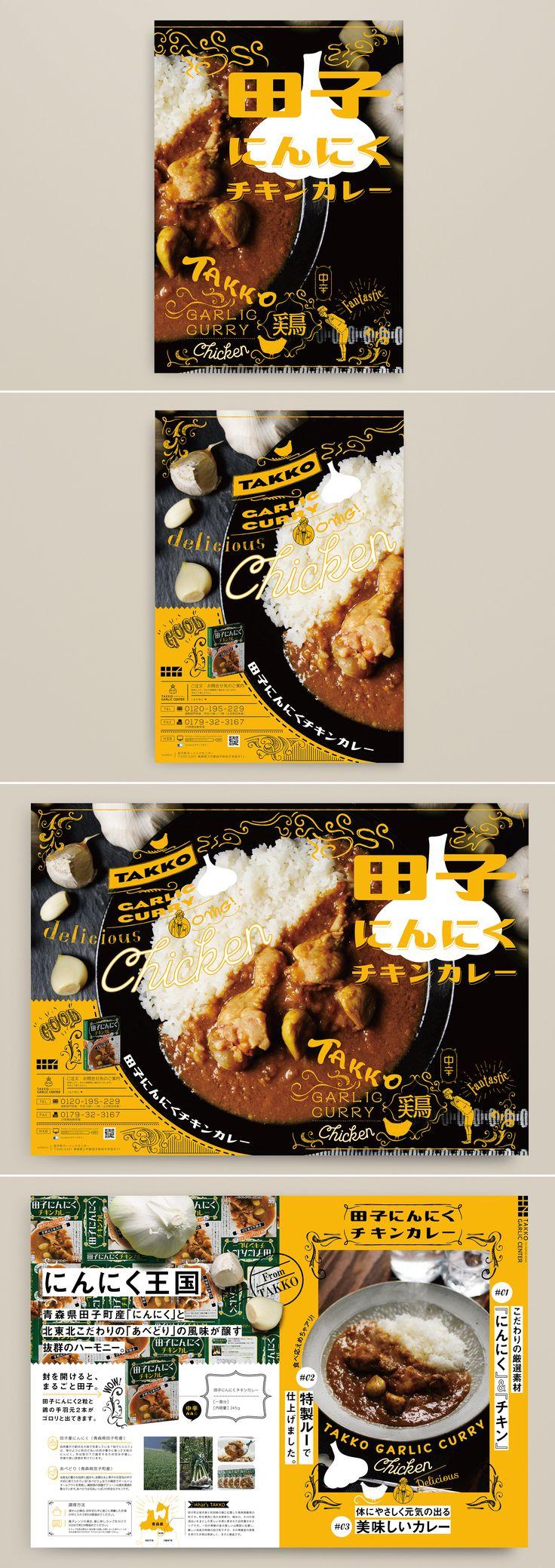 田子にんにくチキンカレー A3 2つ折広告#田子#ガーリックセンター#カレー#田子にんにくカレー#にんにく