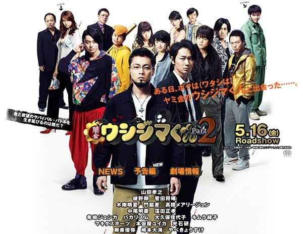 ウシジマ、新強ライバルたちとスクリーンに帰ってくる!!10/24 DVD&Blu-ray発売