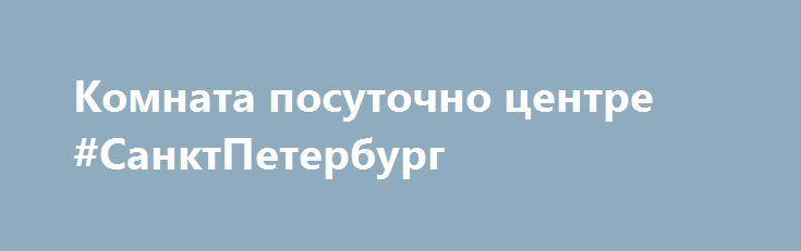 Комната посуточно центре #СанктПетербург http://www.mostransregion.ru/d_046/?adv_id=5841 Сдаётся большая уютная комната (21 м²) посуточно в центре Санкт-Петербурга возле метро Василеостровская. Адрес: 9-я линия, дом 18. В чистой ухоженной квартире, два санузла, два отдельных туалета, стиральная машина-автомат, телевизор, интернет. Бронирование комнаты без предоплаты. 1 чел – 800 руб/сут, 2 чел –1200 руб, 3 чел –1500 руб, 4 чел –2000 руб. {{AutoHashTags}}