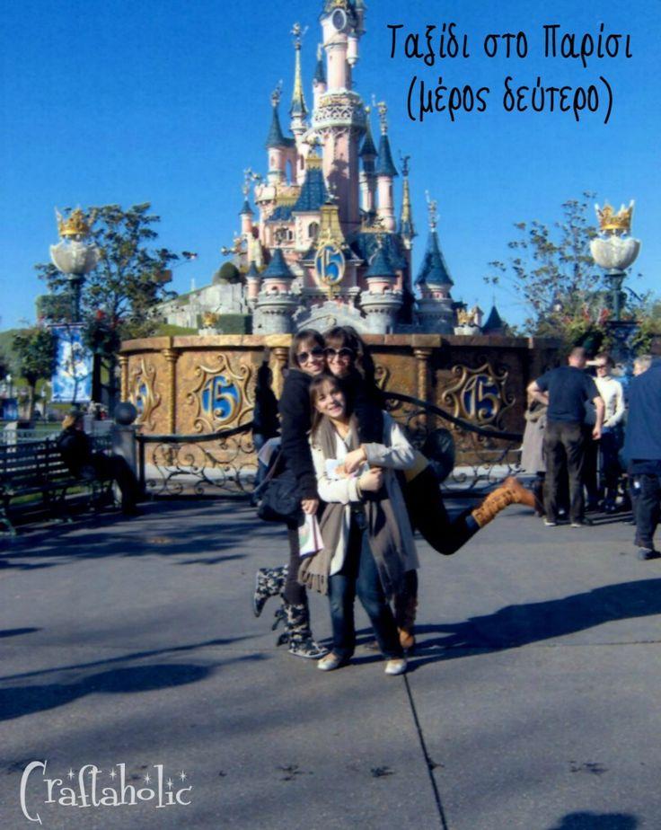 Ταξίδι στο Παρίσι : Disneyland (μέρος δεύτερο) - Craftaholic
