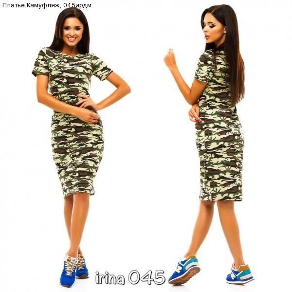 Платья 46 размера камуфляж