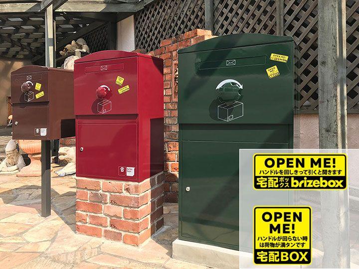 複数受取り対応 宅配ボックス Brizebox ブライズボックス