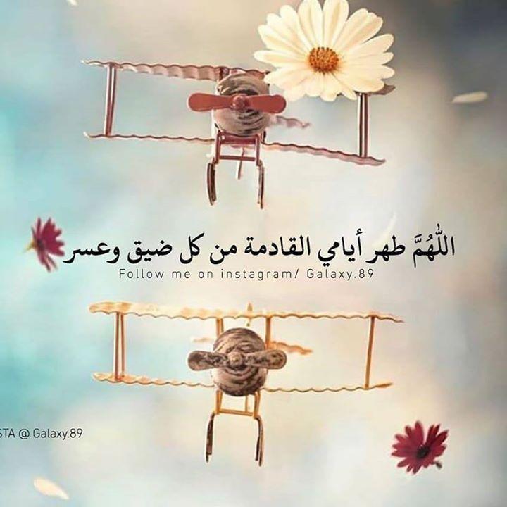 اللهم طهر أيامي القادمة من كل ضيق وعسر Https Instagr Am P Cbxxalfa8yy Quran Quotes Duaa Islam Place Card Holders