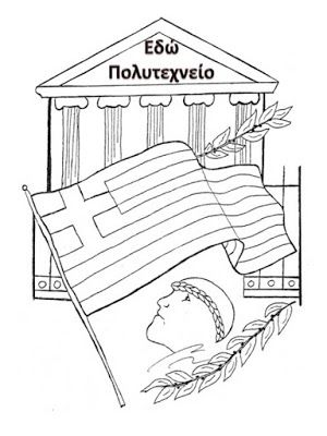 sofiaadamoubooks: ΖΩΓΡΑΦΙΖΟΥΜΕ ΤΟ ΠΟΛΥΤΕΧΝΕΙΟ