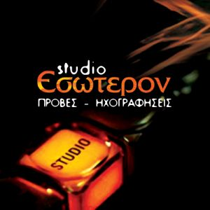To Studio «Εσώτερον» ξεκίνησε τη λειτουργία του το Νοέμβριο του 1999 και καλύπτει ηχογραφήσεις, πρόβες, ραδιοφωνικά spot, μίξεις και παντός είδους επεξεργασία ήχου.