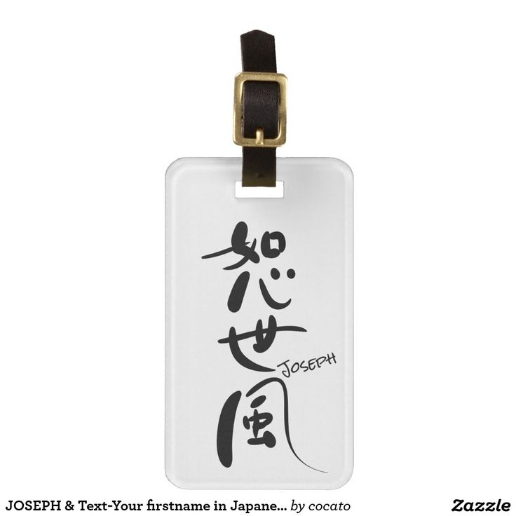 JOSEPH & Text-Your firstname in Japanese kanji. Bag Tag