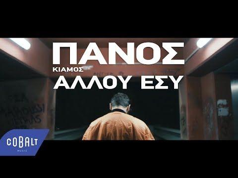Πάνος Κιάμος - Αλλού Εσύ - Official Video Clip - YouTube