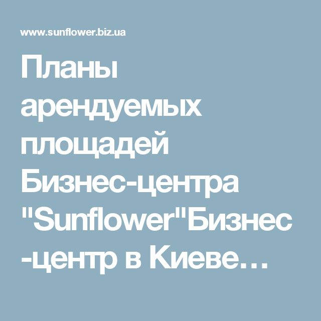 """Планы арендуемых площадей Бизнес-центра """"Sunflower""""Бизнес-центр в Киеве…"""