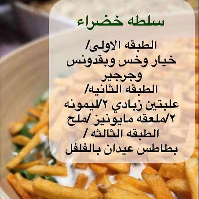 New The 10 All Time Best Ideas Today With Pictures من مطبخي الشيف بهارات طبخ لايك فولو توابل حفلة سلطات تواب Cookout Food Helthy Food Food Receipes