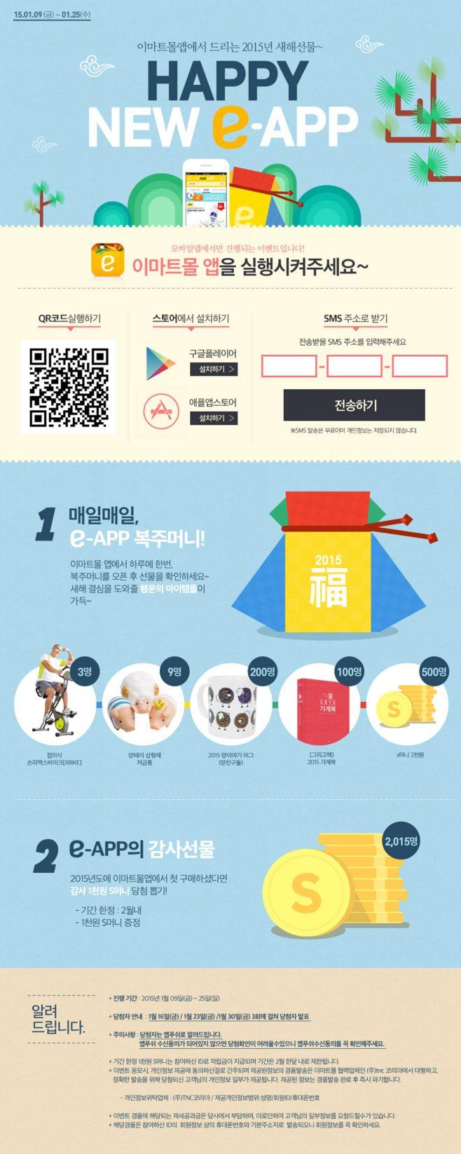 이벤트 > 1월 해피뉴이앱(1/9~2...