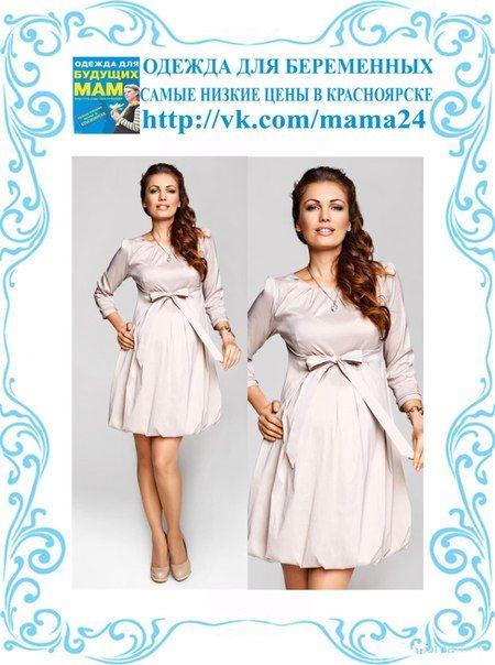 Платье для беременных Mirabella beige vk.com/mama24