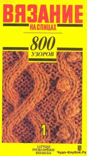 Вязание на спицах - 800 узоров