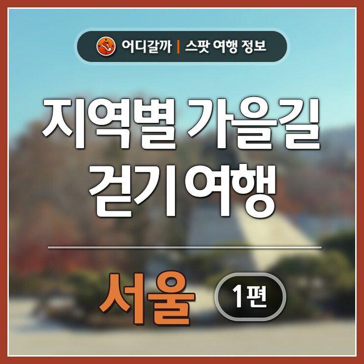 [어디갈까 지역별 가을길 걷기 여행 서울 편]자연을 따라 걷기에 너무 좋은 요즘 가을길~♡역사길, 문화길, 자연길을 따라 여유로운 가을여행을 떠나보세요~^^# 서울 지역 걷...