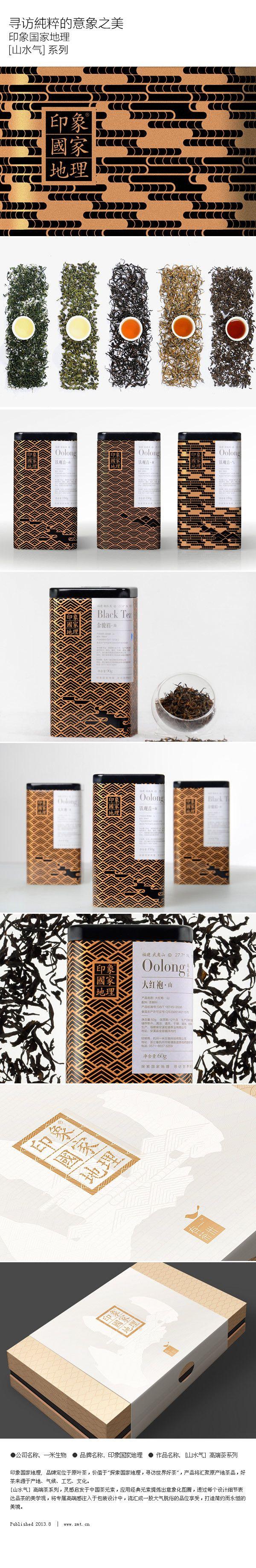 印象国家地理山水气(杭州重墨堂品牌设计有...@kohnny采集到包装(581图)_花瓣潮品/单品
