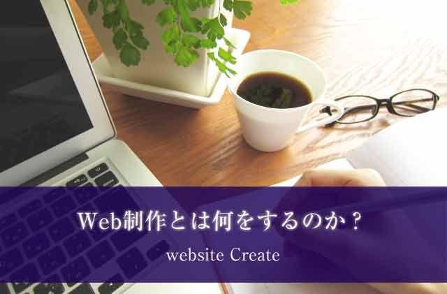 web制作とは何をするのか?【初心者向け記事】|ホームページ作成/東京 台東区の株式会社エグゼクティブクリエイション