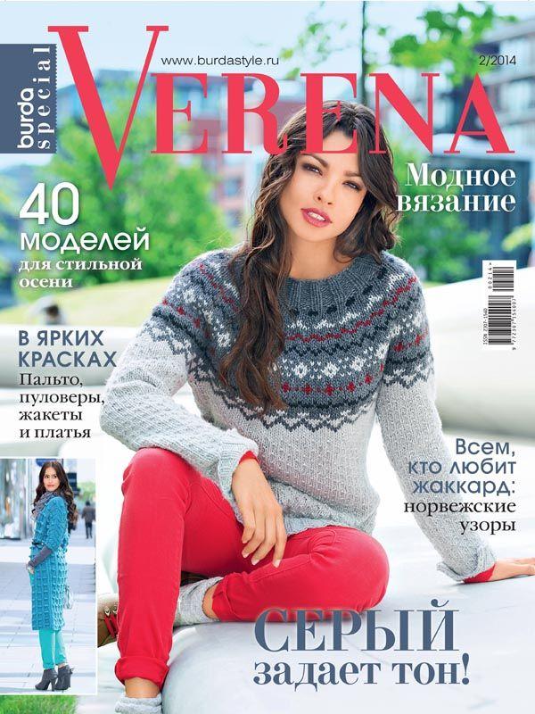 Журнал по вязанию Verena. Спецвыпуск №2/2014 на Verena.ru
