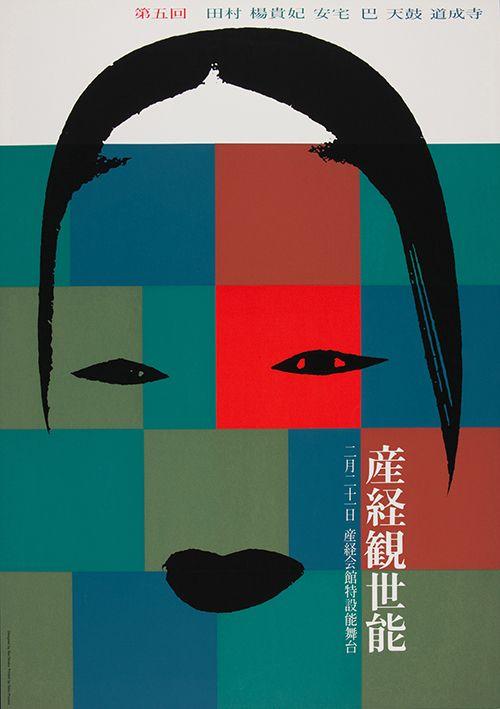 「田中一光ポスター展」大阪・国立国際美術館で開催、初期から晩年までの代表作を展示 - 写真2 | ファッションニュース - ファッションプレス