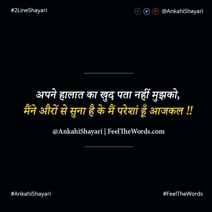 अपने हालात का खुद पता नहीं मुझको  #2LineShayari #AnkahiShayari #Shayari #LoveShayari #FeelTheWords