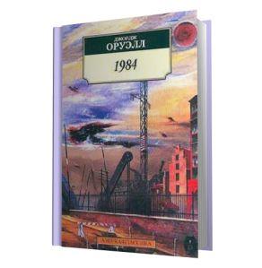 Джордж Оруэлл - «1984». Скачать бесплатно в формате fb2, rtf, epub, txt. Рецензия на книгу.